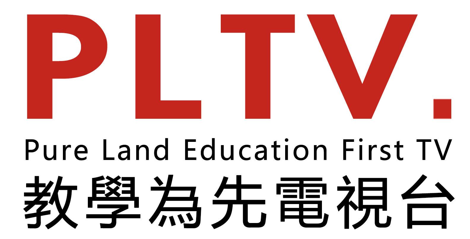 PLTV教學為先電視台Pure Land Education First TV
